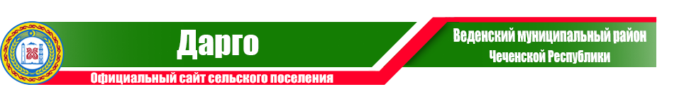 Дарго | Администрация Веденского Района ЧР