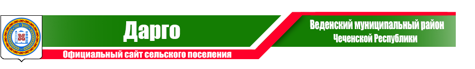 Дарго   Администрация Веденского Района ЧР